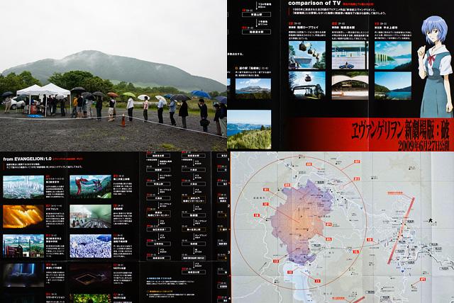 ヱヴァンゲリヲン箱根補完マップと配布光景