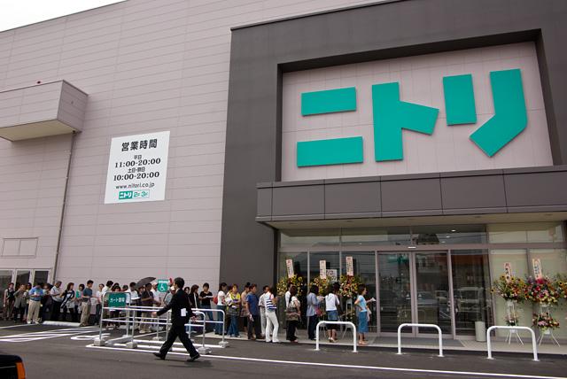 ニトリ三島店