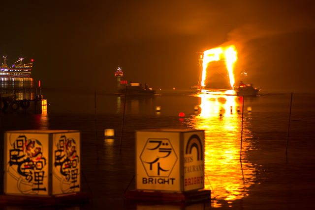 2009年 芦ノ湖鳥居焼まつり